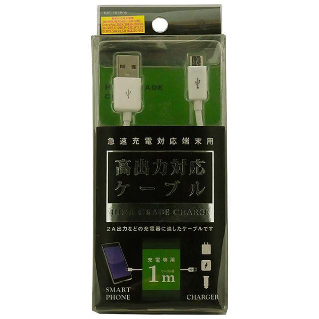 スマートフォン用高出力対応充電ケーブル1m